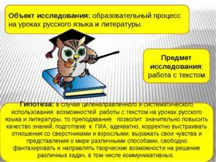 Объект исследования:образовательный процесс на уроках русского языка и литер