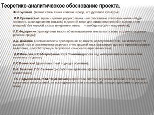 Теоретико-аналитическое обоснование проекта. Ф.И.Буслаев (тесная связь языка