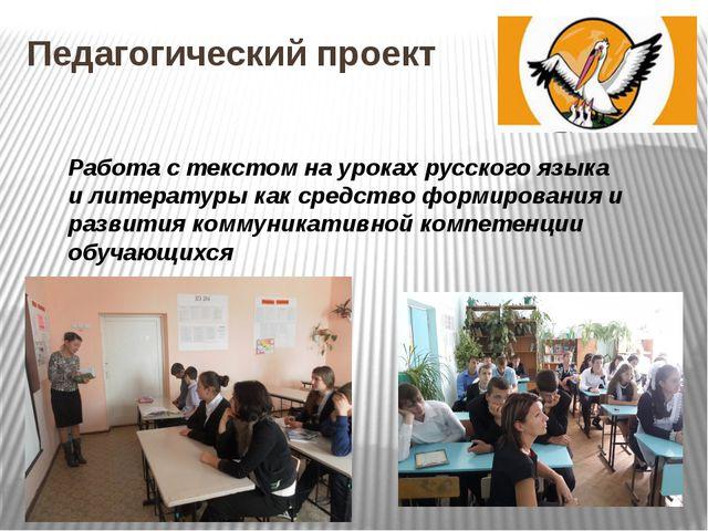 Педагогический проект Работа с текстом на уроках русского языка и литературы...