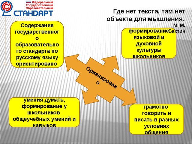 Ориенировано Содержание государственного образовательного стандарта по русско...