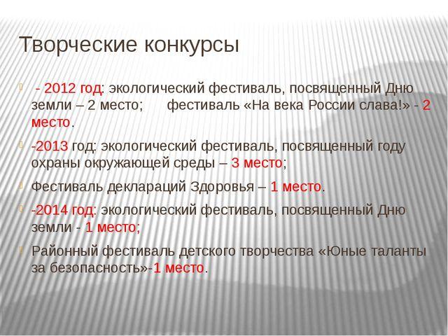 Творческие конкурсы - 2012 год: экологический фестиваль, посвященный Дню земл...