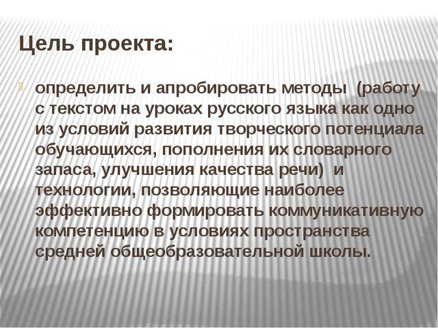Цель проекта: определить и апробировать методы (работу с текстом на уроках ру...
