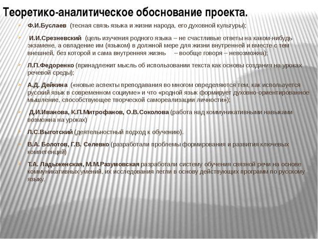 Теоретико-аналитическое обоснование проекта. Ф.И.Буслаев (тесная связь языка...