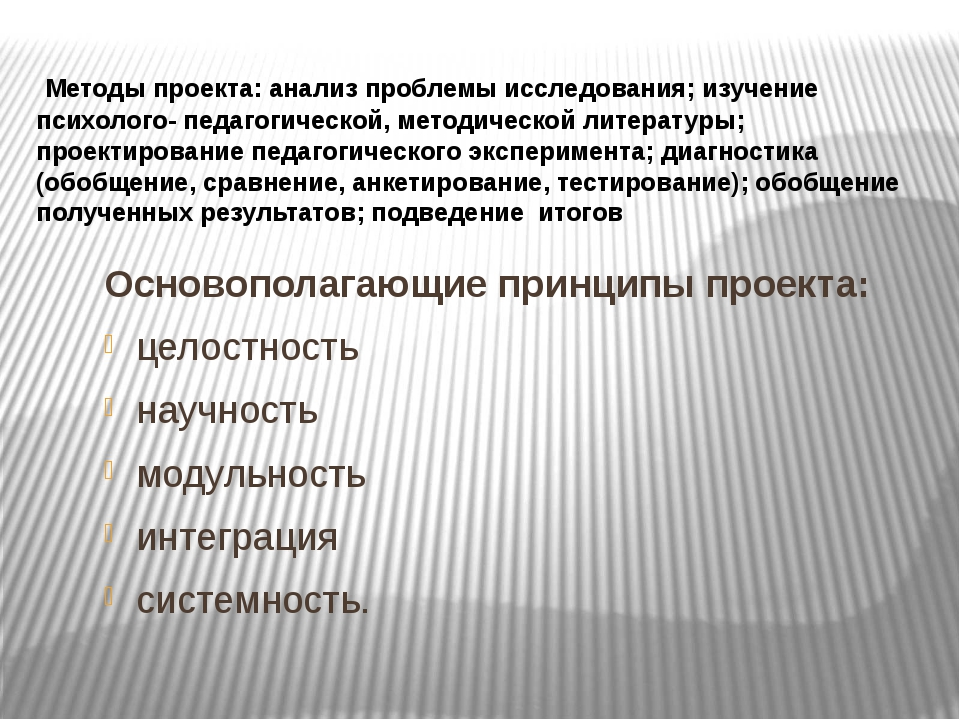 Методы проекта: анализ проблемы исследования; изучение психолого- педагогиче...