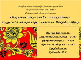 Негосударственное общеобразовательное учреждение «Лицей-интернат № 5 ОАО «РЖ