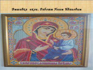 Вышивка икон. Работы Нины Ивановны