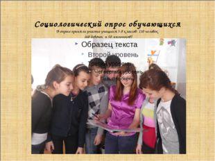Социологический опрос обучающихся В опросе приняли участие учащиеся 5-8 клас