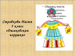 Стробкова Настя 5 класс «Дымковская игрушка»