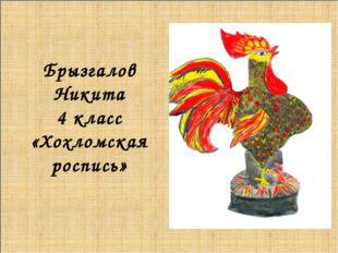 Брызгалов Никита 4 класс «Хохломская роспись»