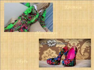 Обувь «Матрешка» Костюм