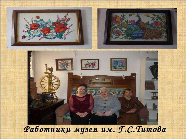 Работники музея им. Г.С.Титова