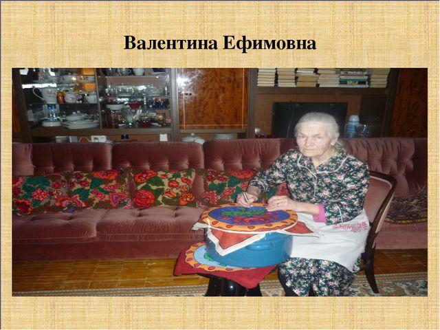 Валентина Ефимовна