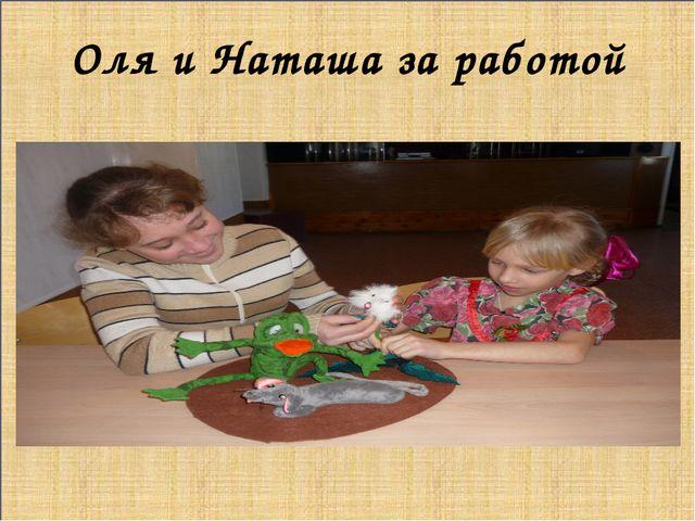 Оля и Наташа за работой