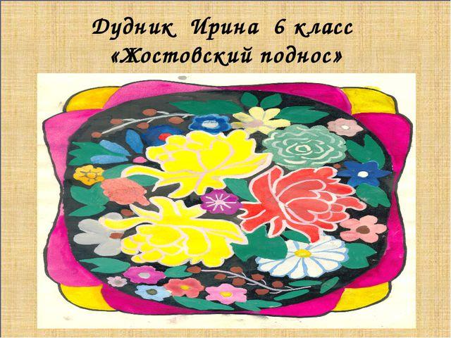 Дудник Ирина 6 класс «Жостовский поднос»
