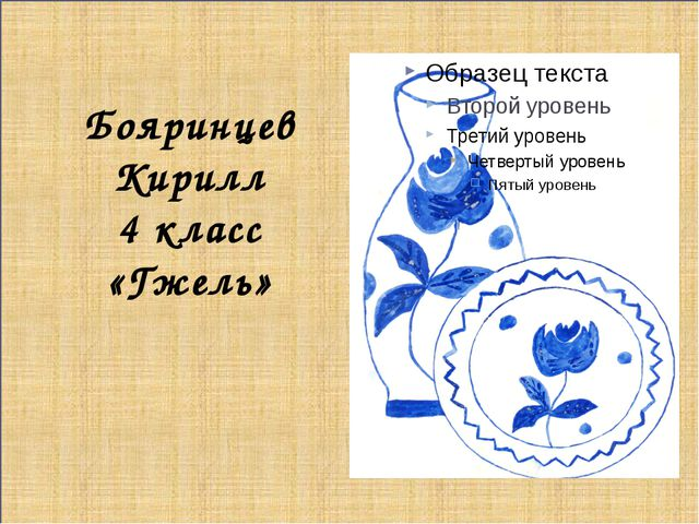 Бояринцев Кирилл 4 класс «Гжель»