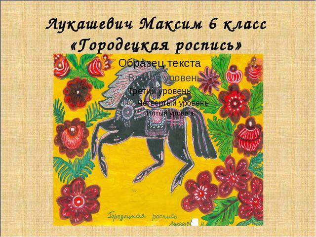 Лукашевич Максим 6 класс «Городецкая роспись»