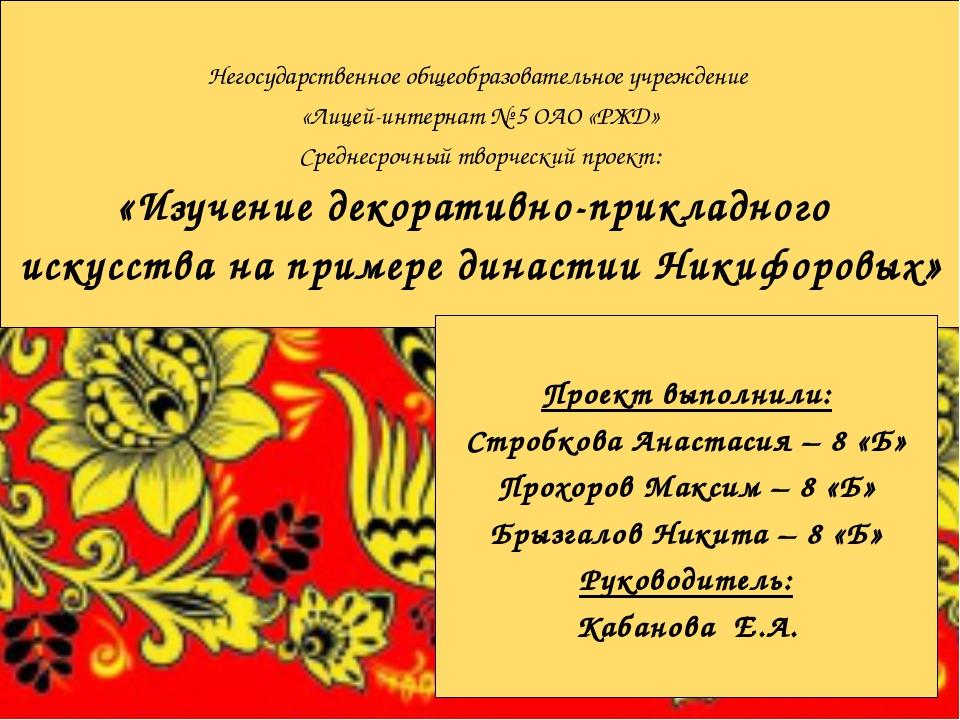 Негосударственное общеобразовательное учреждение «Лицей-интернат № 5 ОАО «РЖ...