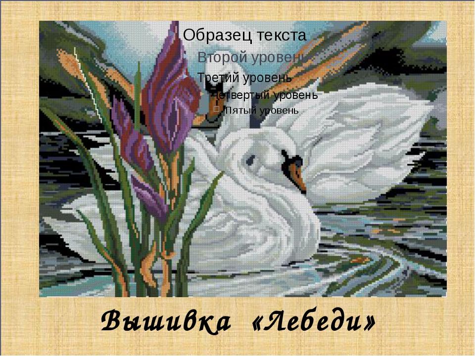 Вышивка «Лебеди»