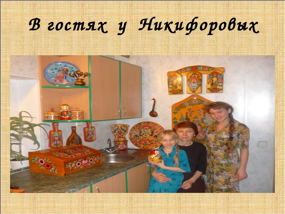 В гостях у Никифоровых