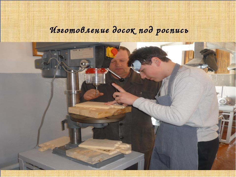 Изготовление досок под роспись