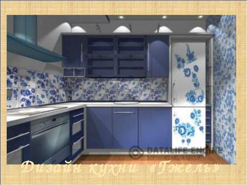 Дизайн кухни «Гжель»