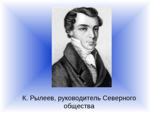 К. Рылеев, руководитель Северного общества