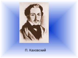 П. Каховский