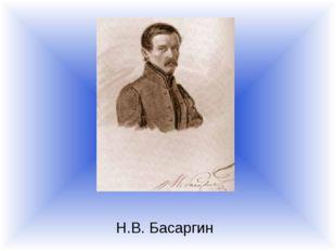 Н.В. Басаргин