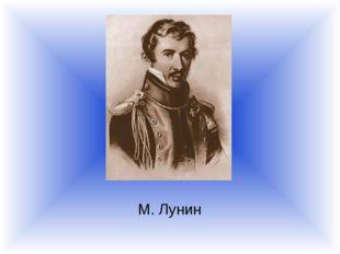 М. Лунин