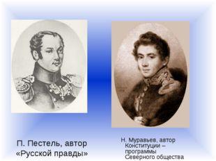 Н. Муравьев, автор Конституции – программы Северного общества П. Пестель, ав