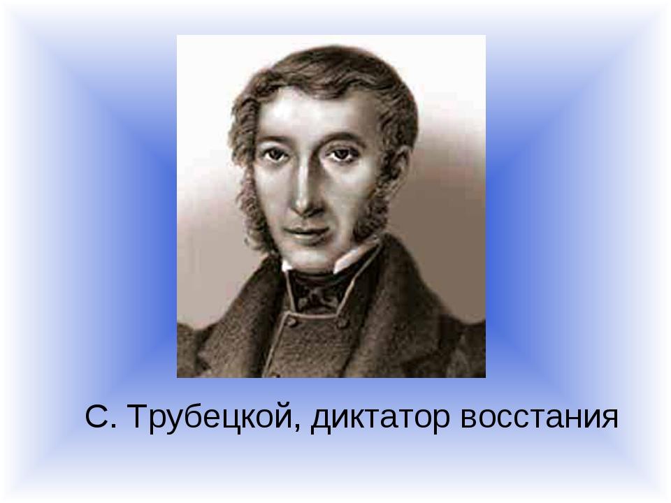 С. Трубецкой, диктатор восстания