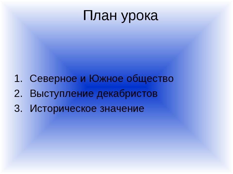 План урока Северное и Южное общество Выступление декабристов Историческое зна...