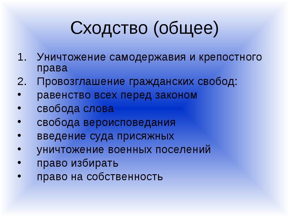 Сходство (общее) Уничтожение самодержавия и крепостного права Провозглашение...
