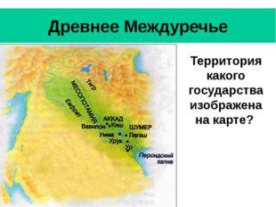 Древнее Междуречье Территория какого государства изображена на карте?