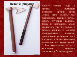 Железо тверже меди и бронзы. С помощью железных орудий труда можно было рубит
