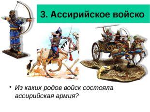 3. Ассирийское войско Из каких родов войск состояла ассирийская армия?