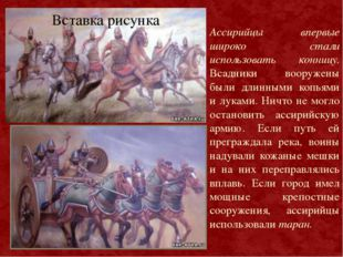 Ассирийцы впервые широко стали использовать конницу. Всадники вооружены были
