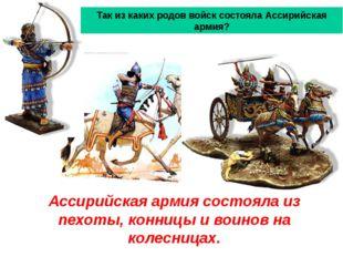 Ассирийская армия состояла из пехоты, конницы и воинов на колесницах. Так из
