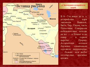 4. Завоевания ассирийских царей. В 8—7-м веках до н. э. ассирийские цари заво