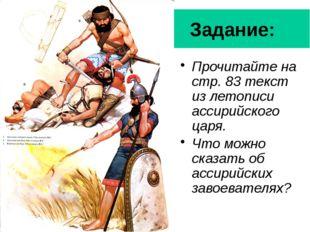 Задание: Прочитайте на стр. 83 текст из летописи ассирийского царя. Что можно