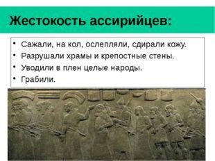 Жестокость ассирийцев: Сажали, на кол, ослепляли, сдирали кожу. Разрушали хр