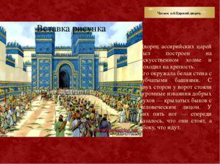 Читаем п.4.Царский дворец. Дворец ассирийских царей был построен на искусстве