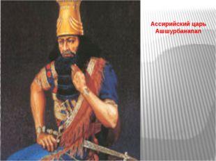 Ассирийский царь Ашшурбанапал