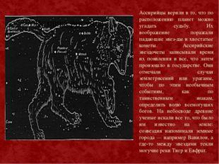 Ассирийцы верили в то, что по расположению планет можно угадать судьбу. Их во