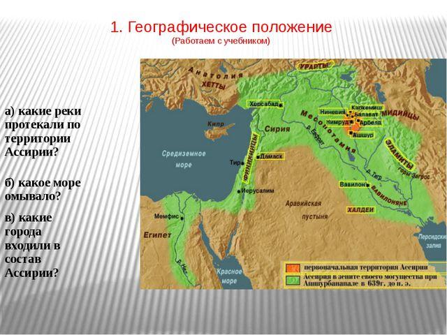 1. Географическое положение (Работаем с учебником) а) какие реки протекали по...