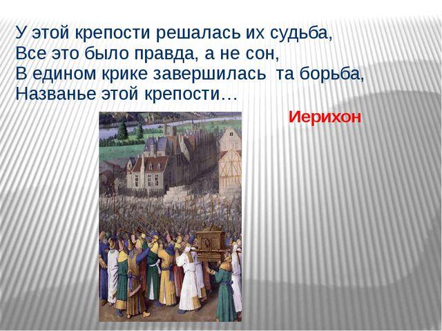 У этой крепости решалась их судьба, Все это было правда, а не сон, В едином к...