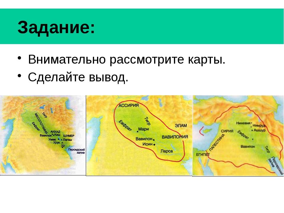 Задание: Внимательно рассмотрите карты. Сделайте вывод.