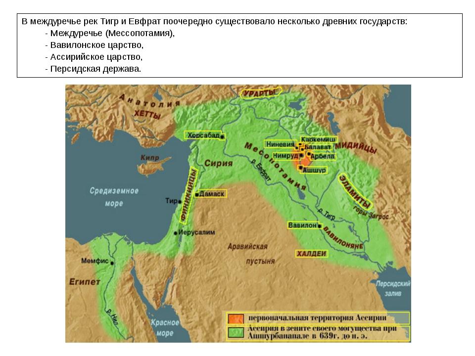 В междуречье рек Тигр и Евфрат поочередно существовало несколько древних госу...