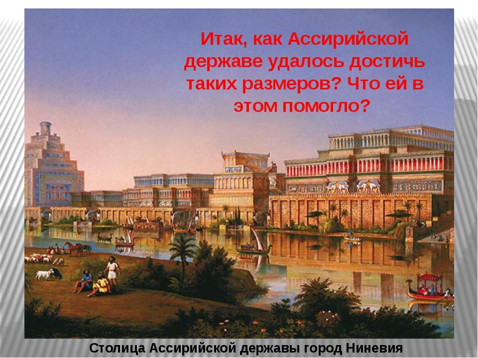 Столица Ассирийской державы город Ниневия Итак, как Ассирийской державе удало...