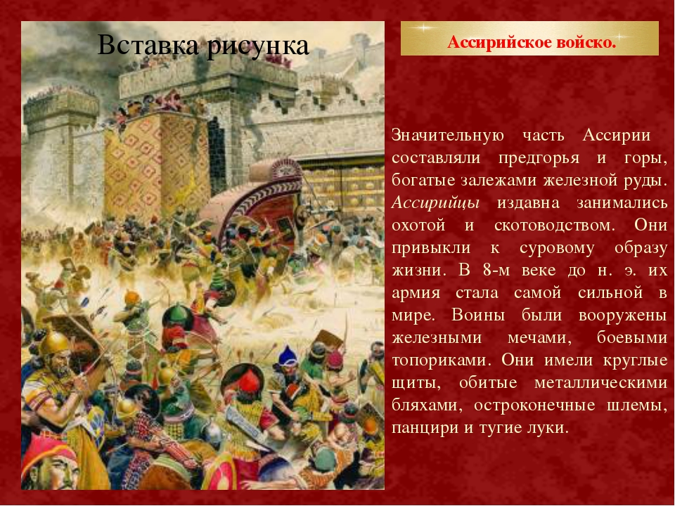 Ассирийское войско. Значительную часть Ассирии составляли предгорья и горы,...